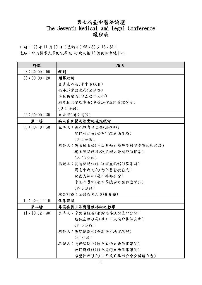 第七屆臺中醫法論壇:遠距醫療法律風險與醫療訴訟處理新思維