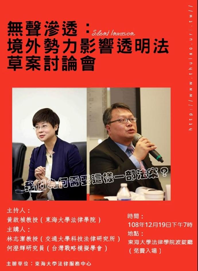 【無聲滲透:境外勢力影響透明法草案討論會】