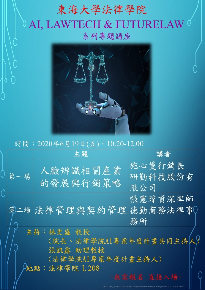 東海大學法律學院AI, LAWTECH & FUTURELAW系列專題講座--20200619