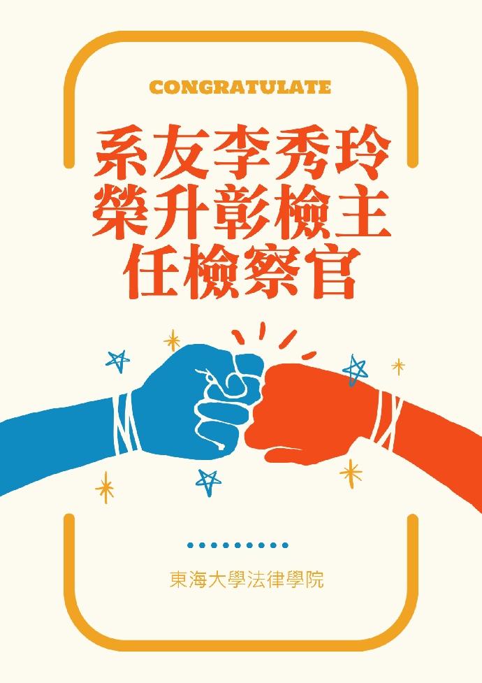 賀!系友李秀玲榮升彰檢主任檢察官