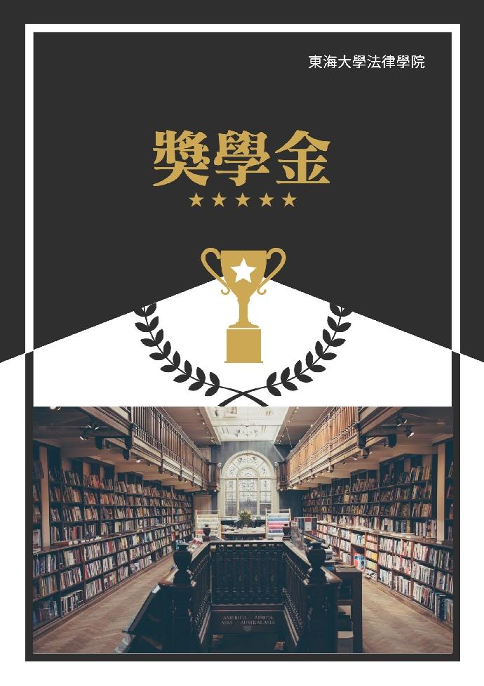李模務實法學基金會獎學金--20211014截止